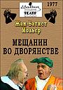 Фильм «Мещанин во дворянстве» (1977)