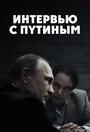 Серіал «Інтерв'ю з Путіним» (2017)