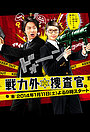 Серіал «Senryokugai Sôsakan» (2014)
