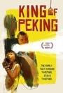 Фильм «Король Пекина» (2017)