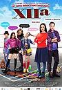 Фильм «XIIa» (2017)
