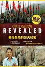 Фильм «Первый император: Секреты китайской гробницы» (2016)