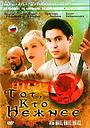 Фильм «Тот, кто нежнее» (1996)