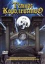 Серіал «Темное королевство» (2000)
