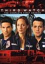Серіал «Третя зміна» (1999 – 2005)