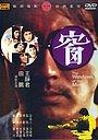 Фільм «Chuang» (1974)