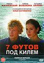 Фильм «7 футов под килем» (2014)