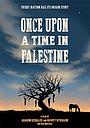 Фільм «Однажды в Палестине»