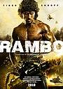 Фільм «Рэмбо»