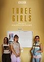Серіал «Три девушки» (2017)