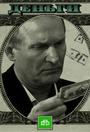 Фильм «Деньги» (2016)