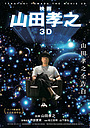 Фільм «Такаюки Ямада в 3D» (2017)