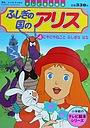 Серіал «Алиса в стране чудес» (1984 – 1989)