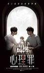 Сериал «Дьявольские умы» (2015 – 2017)