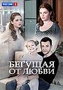 Сериал «Бегущая от любви» (2014 – ...)