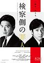 Фільм «Преступник для прокурора» (2018)