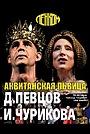 Фильм «Аквитанская львица» (2013)