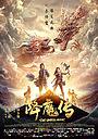 Фільм «Золотой монах» (2017)
