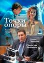 Серіал «Точки опоры» (2017)