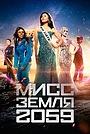 Сериал «Мисс Земля 2059» (2016 – 2018)