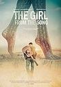 Фільм «Девушка из песни» (2017)