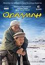 Фільм «Оралман» (2017)