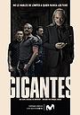 Серіал «Гиганты» (2018 – 2019)