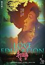 Фільм «Любовное образование» (2017)