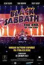 Фильм «Black Sabbath: Последний концерт» (2017)