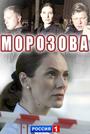 Серіал «Морозова» (2017 – ...)