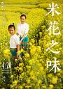 Фільм «Вкус рисового цветка» (2017)