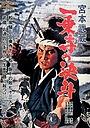 Фільм «Миямото Мусаси: Дуэль у храма Итидзёдзи» (1964)