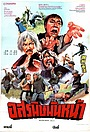 Фільм «Chao Zhou xiao han» (1982)