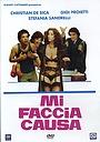 Фільм «Подай на меня в суд» (1984)