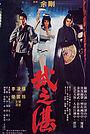 Фільм «Битва монаха» (1979)