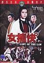 Фільм «Леди-закон» (1975)