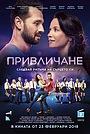 Фильм «Привличане» (2018)