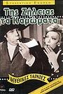 Фільм «Tis zileias ta kamomata» (1971)