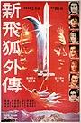 Фільм «Новые рассказы о летающем лисе» (1984)