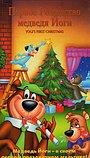 Мультфільм «Перше Різдво ведмедя Йогі» (1980)