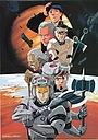 Сериал «Легенда о героях Галактики: Истории» (1998)