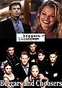 Сериал «Попрошайки и выборщики» (1999 – 2001)
