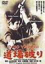 Фильм «Бросающие вызов додзё» (1964)