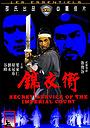 Фільм «Секретная служба императора» (1984)