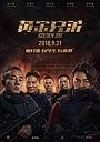 Фільм «Золотая работа» (2018)