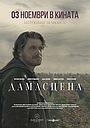 Фільм «Damascena» (2017)