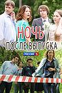 Серіал «Ночь после выпуска» (2017)