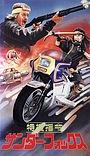 Фільм «Ninja Empire» (1990)