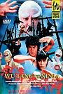 Фільм «Охотник на ниндзя» (1987)