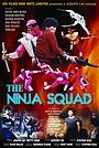 Фільм «Отряд ниндзя» (1986)
